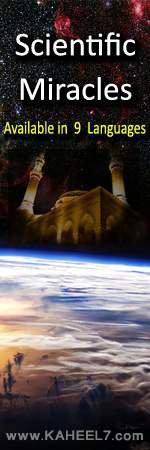 Miracles Scientifiques Dans le Coran et la Sunna