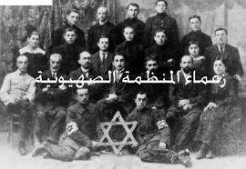 الصهيو مسيحية: ثانيا: الخلفية التاريخية لنشأة الصهيونية : الصهيونية: الفصل السادس: بني صهيون