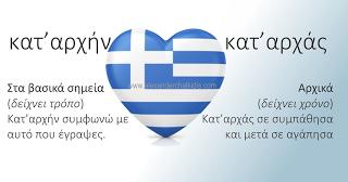 23 συχνά λάθη στη χρήση της ελληνικής γλώσσας | ΘΗΒΑ REAL NEWS