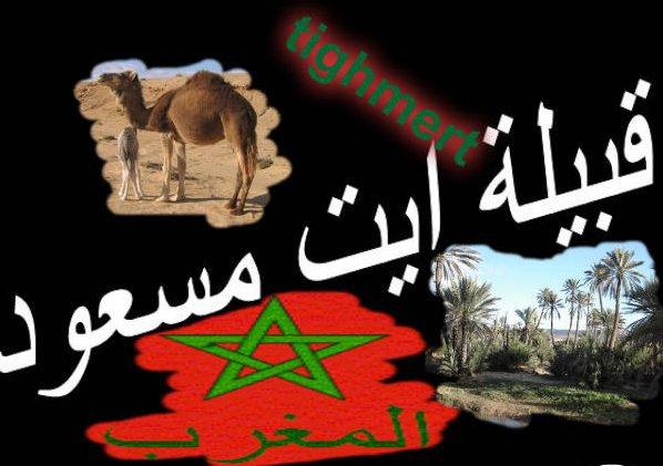 قبيلة ايت مسعود | Facebook
