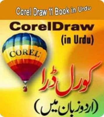 All Islamic Books In Urdu Pdf