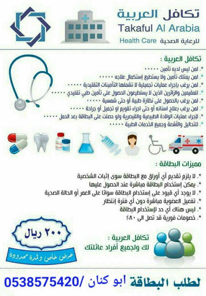 0538575420 بطاقة تكافل العربية الأقوى بالمملكة لك ولعائلتك - حراج المملكة العربية السعودية