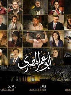 مسلسل أبو عمر المصري الحلقة 3 رمضان 2018 | عشق فور تى فى