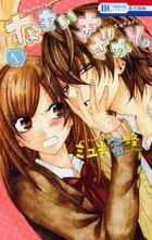 Namaikizakari - Lecture-en-ligne.com - Manga (scans) professionnels et amateurs en lecture en ligne / online (LEL) gratuitement !
