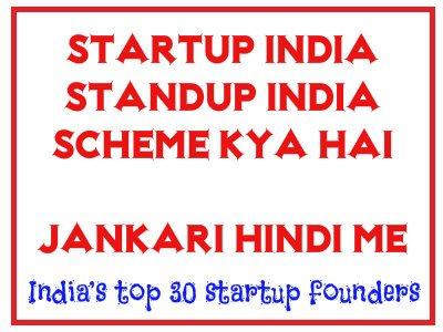 Start up India In Hindi – स्टार्टअप इंडिया क्या है और इसका उदेश्य क्या है ?