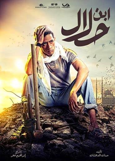 مسلسل ابن حلال الحلقة 10 العاشرة | محمد رمضان | عرباوى