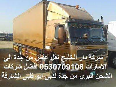 شركة نقل عفش من جدة الى الامارات 0530709108 افضل شركات الشحن البرى