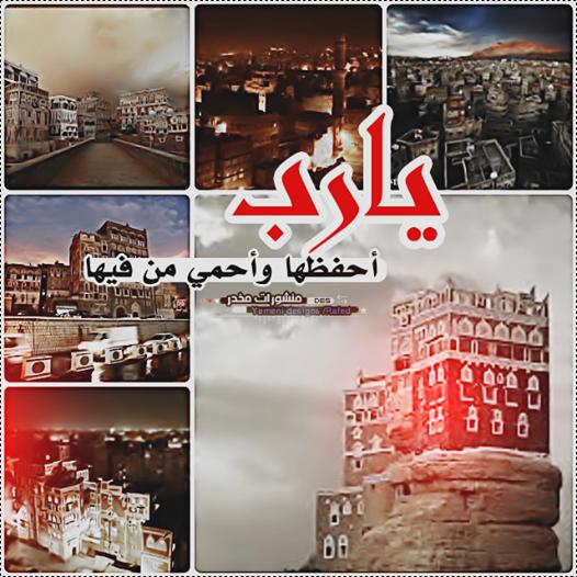 اخبار ومستجدات ثورة أهل السنة والجماعه في اليمن ومواجهة الحوثيين بامر الله - منتدى ساحات الطيران