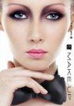 catalogue makeup FM GROUP avec prix