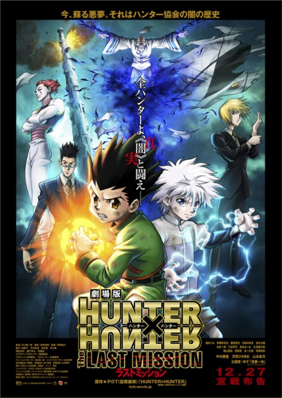 HUNTER X HUTER 2011 FILM 2 !!!!!!!!!