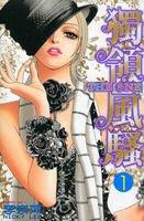 The One - Lecture-en-ligne.com - Manga (scans) professionnels et amateurs en lecture en ligne / online (LEL) gratuitement !