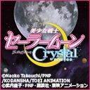 Sailor Moon Cristal Acte 1 : Usagi - Sailor Moon -
