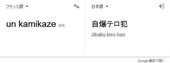 Kamikaze, ce mot que les Japonais ne veulent plus entendre