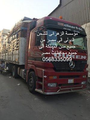 نقل وشحن عفش من جدة لمصر 0568335099 اسرع شركة شحن من السعودية الى مصر شامل التأمين - الزهرانى للشحن الى مصر