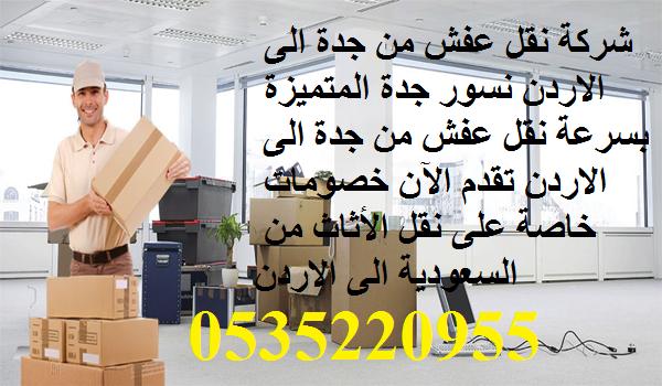 شركة نقل عفش من جدة الى الاردن 05353220955 خصم النسور لاهل جدة
