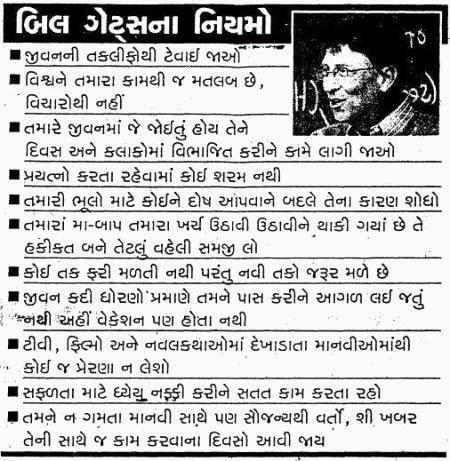 Rules of Bill Gates in Gujarati