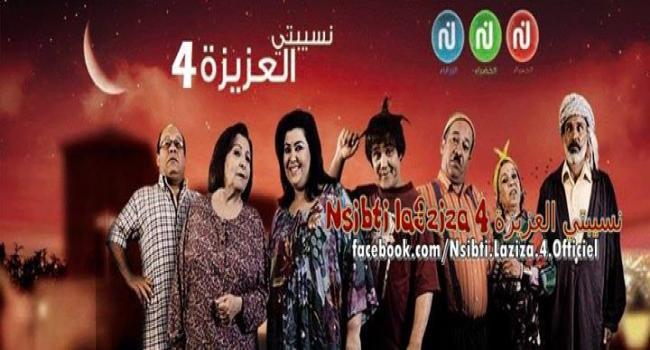 مسلسل نسيبتي العزيزة 4 الجزء الرابع الحلقة الاولى 1