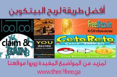 قائمة بافضل المواقع لربح البيتكوين و الدفع مباشرة الى المحفظة - thre3free