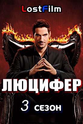 Люцифер 3 сезон 1-2,3,4 серия смотреть онлайн LostFilm сериал бесплатно в хорошем качестве HD 720