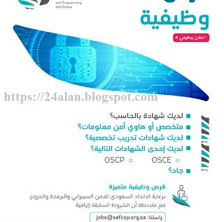 الامن السيبرانى الاتحاد السعودي للأمن السيبراني والبرمجة safcsp