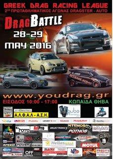 Θήβα - Αγώνας Dragster στις 28 και 29 Μαΐου στο ιδιωτικό αεροδρόμιο Ίκαρος (Dragpark) | ΘΗΒΑ REAL NEWS