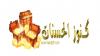 konouzo al hasanat - Blog de talibat-aljanah - Blog de talibat-aljanah