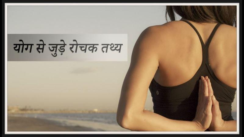 योग से जुड़े रोचक तथ्य | Top 10 Amazing Yoga Facts In Hindi : Speed India 24
