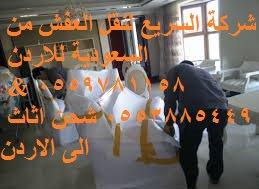 شركة نقل عفش من السعودية للاردن 0559781158 & 0553885449 شحن اثاث الى الاردن