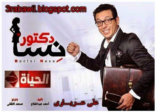 مسلسل دكتور امراض نسا الحلقة 18 - مصطفى شعبان - عرباوى