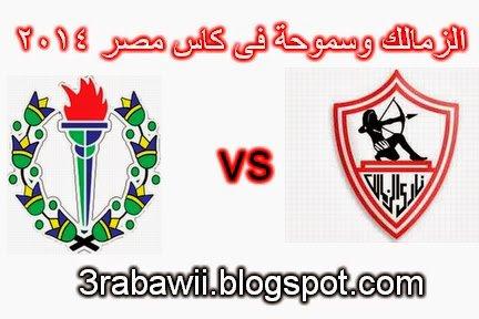 مشاهدة مباراة الزمالك وسموحة 19/7/2014 - عرباوى