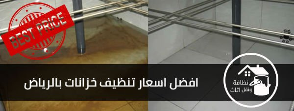 أرخص اسعار تنظيف خزانات بالرياض   0550369013 البيت النظيف