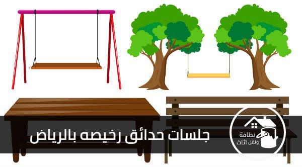 جلسات حدائق رخيصه بالرياض   0554978055 خصم كبير