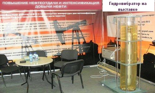 Повышение нефтеотдачи и интенсификация добычи нефти (Москва)