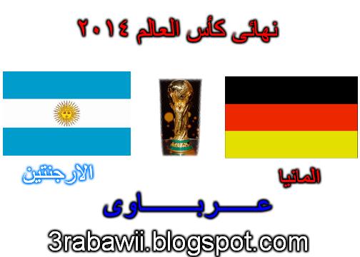 مشاهدة مباراة المانيا والارجنتين بث مباشر 13/7/2014 | عرباوى