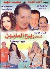 مسرحية كحيون ربح المليون | free watch blog video
