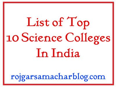 Science Colleges – List of Top 10 Science Colleges In India 2017-18 Top Science कॉलेज