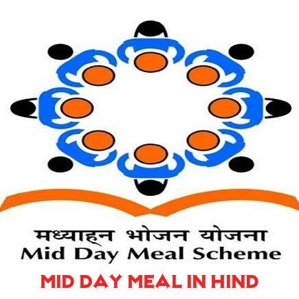 Mid Day Meal in Hindi – मिड डे मिल Scheme के बारे में जानकारी Mid Day Meal Program