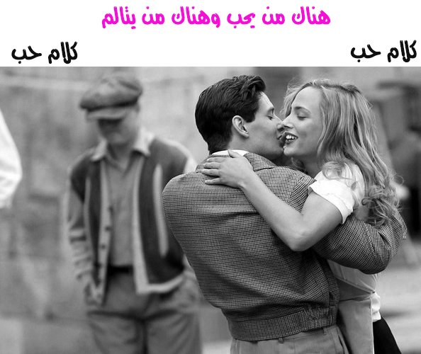 كلام في الحب | كلام في الحب
