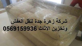 استمتع بنقل العفش 0569159936 مع شركة زهرة جدة لنقل الاثاث وتخزين العفش