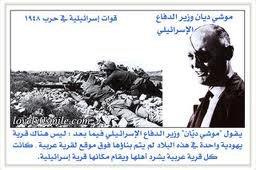 الصهيو مسيحية: الجزء الأول المجازر الصهيونية من 1937م حتى 1948م(3) المجازر الصهيونية بحق الشعب الفلسطيني:.تاسعا: �...