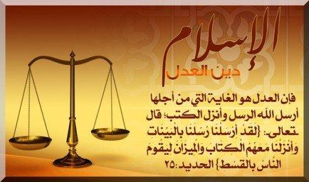 L'islam, religion de justice et non d'égalité
