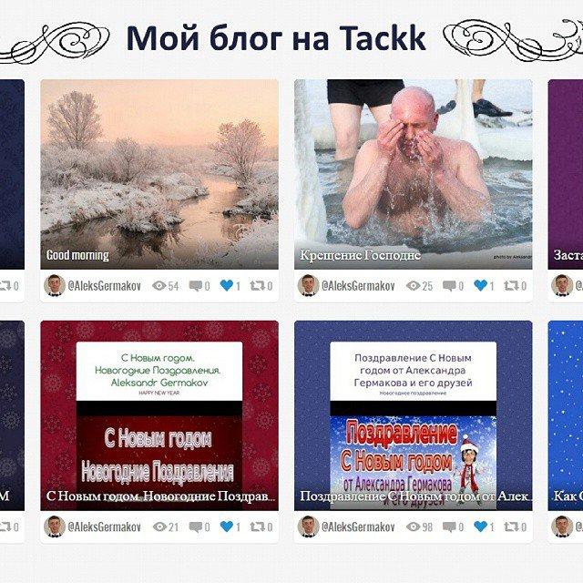 Мой блог на Tackk