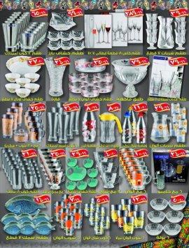 عروض اكتوبر للادوات المنزلية