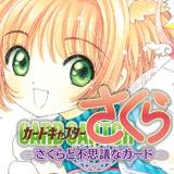L'appli de Card Captor Sakura! !:) Jeu gratuit!