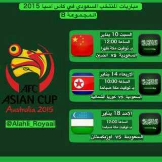 جدول مباريات منتخب السعودية في كاس اسيا 2015