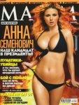 Anna Sedokova Hot Ukrainian Singer | Free People
