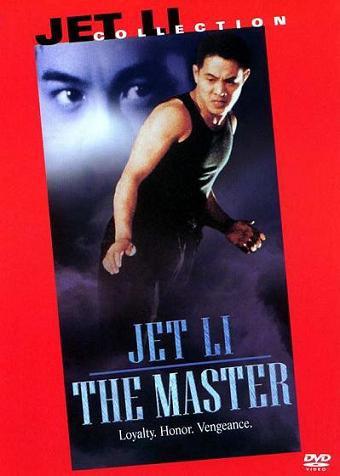 The1AndOnlyTONY: Huang Fei Hong '92 zhi long xing tian xia THE MASTER