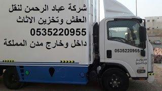 نقل عفش من السعودية للاردن