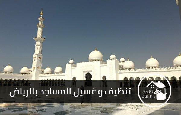 شركة تنظيف وغسيل مساجد بالرياض   0550369013   خصم خاص من البيت النظيف