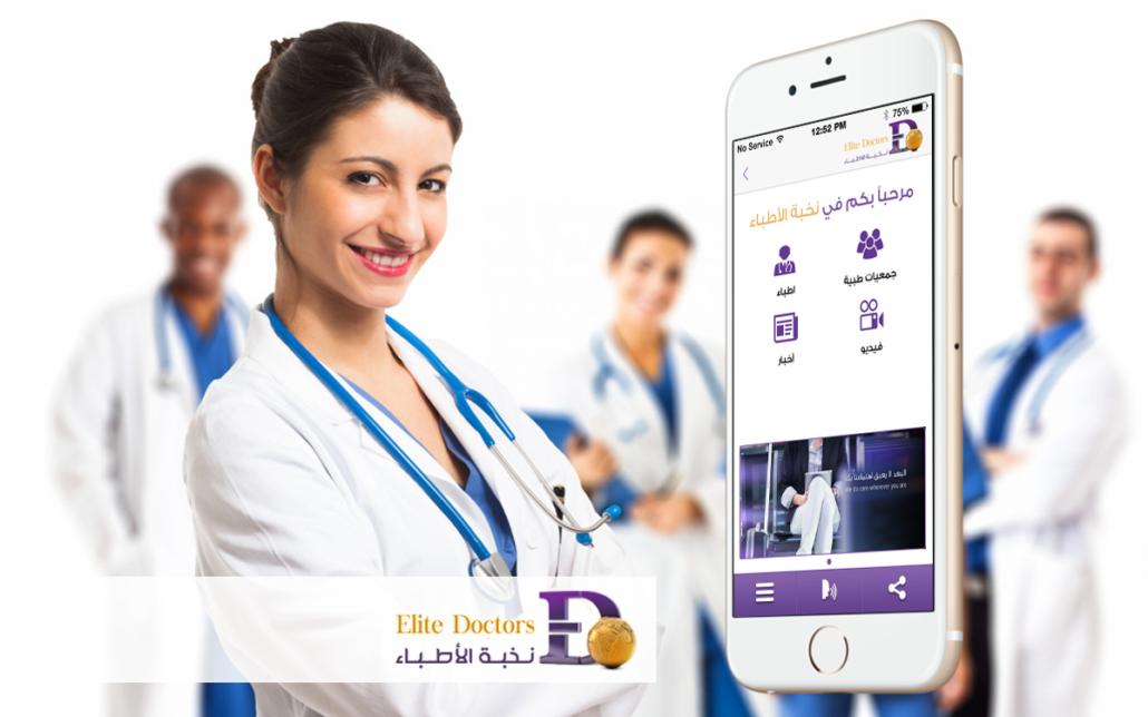 Mobile Apps Development companies in kuwait